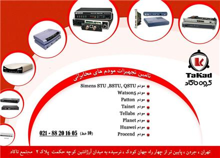 قیمت خرید و فروش انواع مودم Huawei ,Tellabs, Patton, Planet, procend, Simens modem