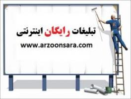 www.arzoonsara.com